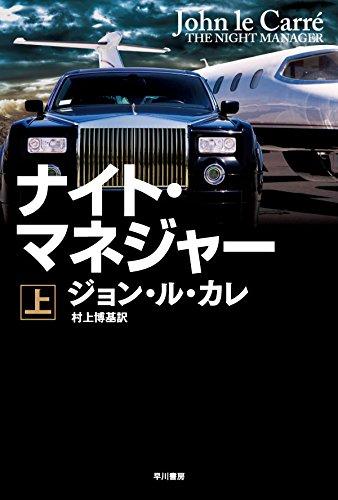 ナイト・マネジャー〔上〕 (ハヤカワ文庫NV)