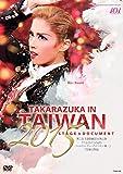 TAKARAZUKA in TAIWAN 2015 Stage & Document [DVD]