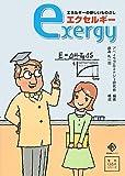 エネルギーの新しいものさし エクセルギー (電気新聞ブックス―徹底Q&Aシリーズ)