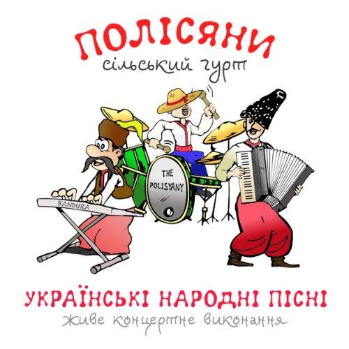 Українські Народні Пісні (Живе Концертне Виконання) | Ukrainian Folk Songs (Live Concert) (Ukrainian Folk Songs)