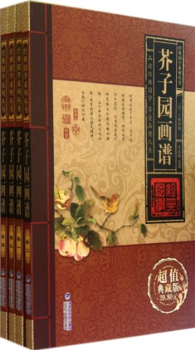 Painting Manual of the Mustard Seed Garden (4 Volumes) (Chinese Edition)