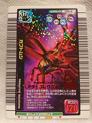 ムシキング 甲虫王者ムシキング ムシカード カブトムシ 015-A