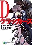 Dクラッカーズ〈1〉接触‐touch (富士見ファンタジア文庫) (文庫)