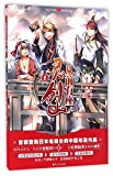 img - for Spirit Sword Mountain (1) (Chinese Edition) book / textbook / text book