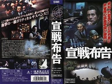 Amazon.co.jp: 宣戦布告 [VHS]:...