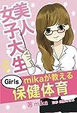 美人女子大生mikaが教えるGirls保健体育(ゴマブックス)
