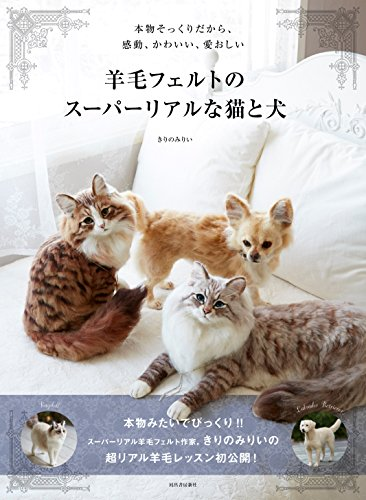 JAPANESE CRAFT BOOK :: Wool felt super real cat and dog 羊毛フェルトのスーパーリアルな猫と犬 [JAPANESE ()