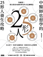 中醫師也想學的25形人養生攻略:算體質!來自黃帝內經的零死角全息調理法 (Traditional Chinese Edition)