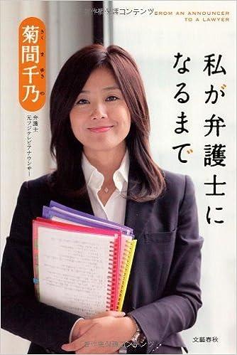私が弁護士になるまで   菊間 千...