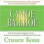 The Most Important [Russian Edition] | Stephen R. Covey