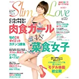 Slim Love 2012年Vol.3 小さい表紙画像