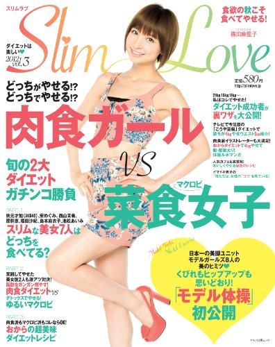 Slim Love 2012年Vol.3 大きい表紙画像