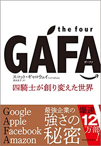 the four GAFA 四騎士が創り変え...