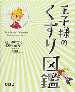 王子様のくすり図鑑 (じほう図鑑...