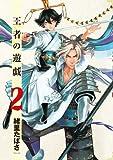 王者の遊戯 2 (BUNCH COMICS)