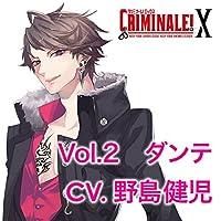 カレと48時間で脱出するCD 「クリミナーレ!X」 Vol.2 ダンテ CV.野島健児出演声優情報