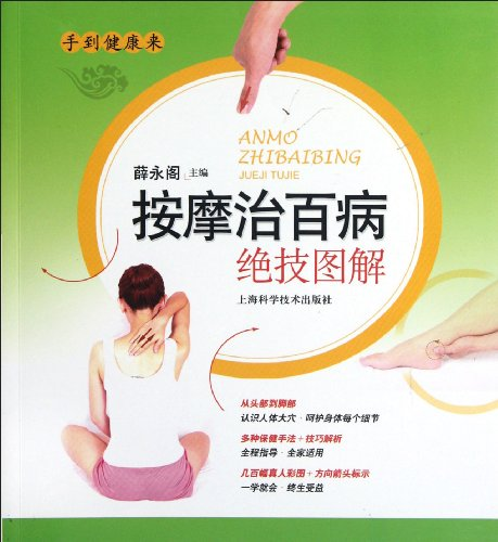 Massage Therapy: Stunt Illustration (Chinese Edition)