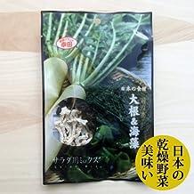 Dehydrated vegetables Japanese ingredients domestic radish and seaweed (radish, kelp, seaweed) 10g [3 bags]