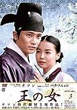 王の女 DVD-BOX3