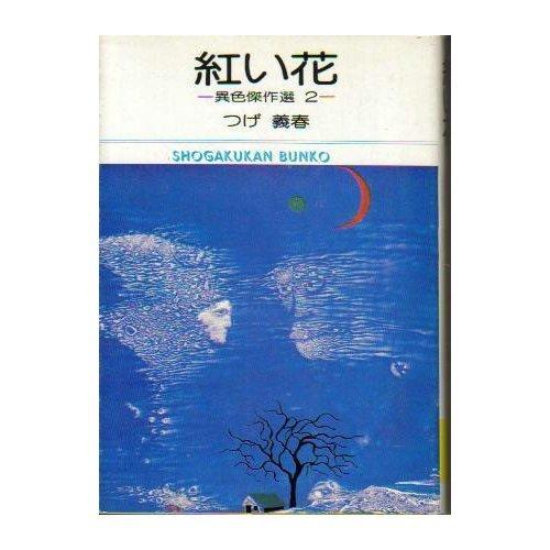 Akai Hana - unique Kessakusen 2 (Shogakukan Novel) (1976) ISBN: 4091905021 [Japanese Import]