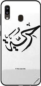 حافظة لسامسونج جالاكسي A20 الحرية بالعربية