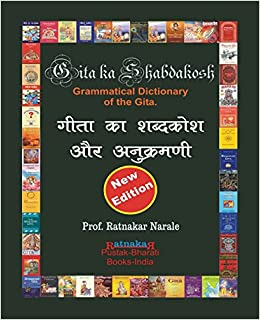 Book Gita Ka Shabdakosh, Dictionary of the Gita, New Edition