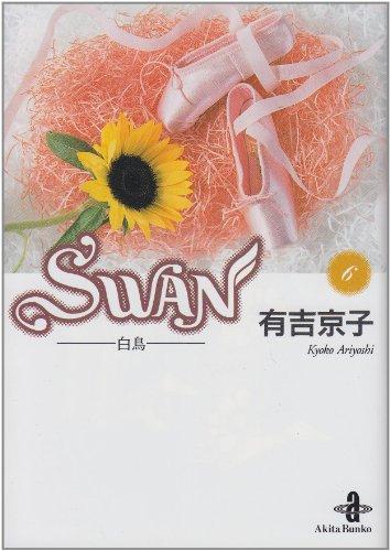 Swan―白鳥 (6) (秋田文庫)