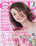 and GIRL(アンドガール) 2017年 03 月号 [雑誌]