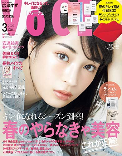 VoCE 最新号 表紙画像