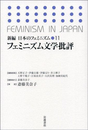 フェミニズム文学批評 (新編日本のフェミニズム 11)