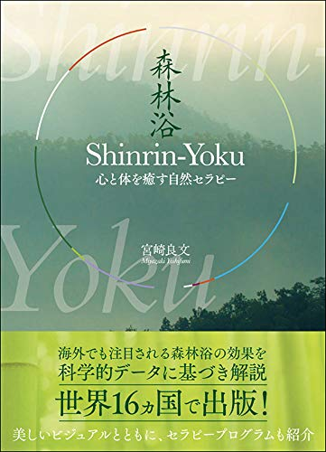 Shinrin-Yoku(森林浴): 心と体を癒す自然セラピー