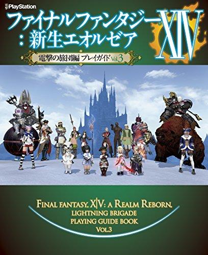 PS4/PS3/PC ファイナルファンタジーXIV:新生エオルゼア 電撃の旅団編 プレイガイド Vol.3