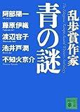 Mystery of Rampo Prize writer blue (Kodansha Bunko) (2007) ISBN: 4062754908 [Japanese Import]