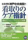 社会保険神戸中央病院の看取りのケア指針―緩和ケアコミュニケーションの実践