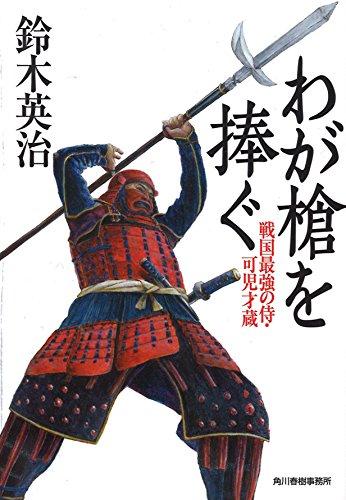 わが槍を捧ぐ 戦国最強の侍・可児才蔵 (ハルキ文庫 す 2-32 時代小説文庫)