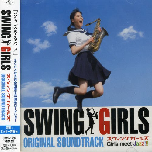 Swing Girls (Original Soundtrack)