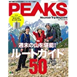 PEAKS ピークス 2019年9月号 ステンレス製 オリジナル ミニスキットル