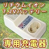 【リチウムイオン】リチウムイオンバッテリー専用充電器 充電式リチウムコードレス草刈機予備充電器 BC-72AL
