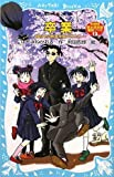 (Kodansha blue bird library) when ~ Detective dream water Kiyoshiro incident notes to open the classroom without opening graduation ~ (2009) ISBN: 4062850788 [Japanese Import]