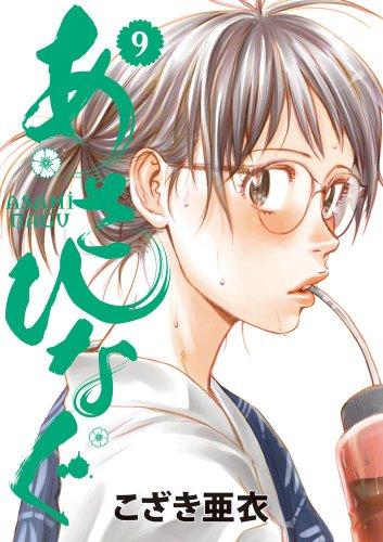Asahinagu #9