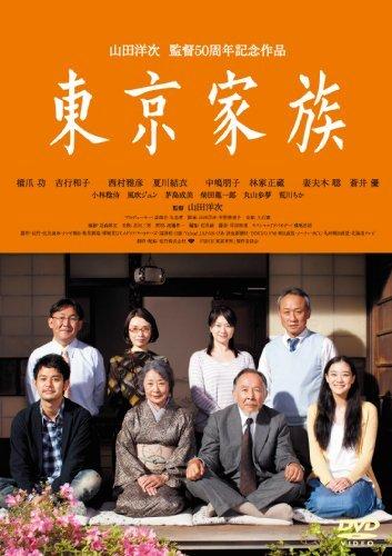 Japanese Movie - Tokyo Kazoku [Japan DVD] DB-674