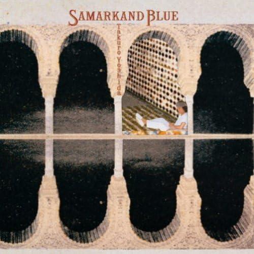 サマルカンド ブルー