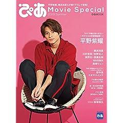 ぴあ Movie Special 表紙画像