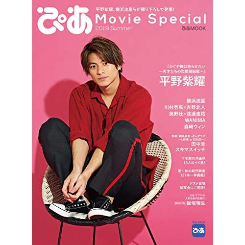 ぴあ Movie Special 2019 Summer 表紙画像