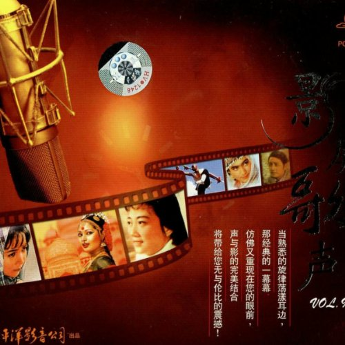 Free download chinese movie soundtracks