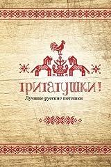 Tritatushki! Best Russian Nursery Rhymes: The best examples of nursery rhymes, Russian folklore. Compiled and edited by Julia A. Syrykh (Russian Edition) by Julia A. Syrykh (2014-01-13) Paperback