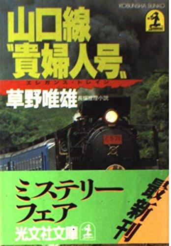 山口線〓貴婦人号〓(エレガンス・トレイン) (光文社文庫)