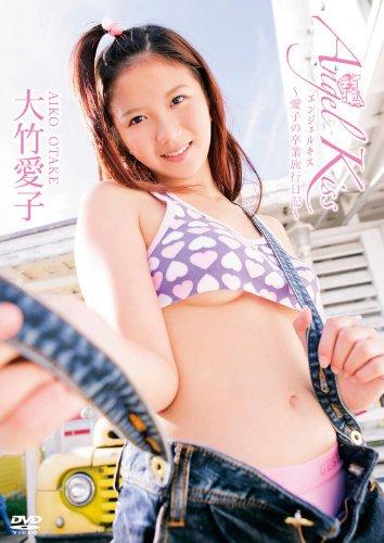 Angel Kiss 愛子の卒業旅行日記