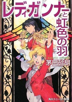 レディ・ガンナーと虹色の羽 (角川スニーカー文庫)