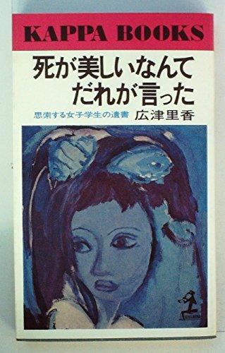 死が美しいなんてだれが言った―思索する女子学生の遺書 (1977年) (カッパ・ブックス)